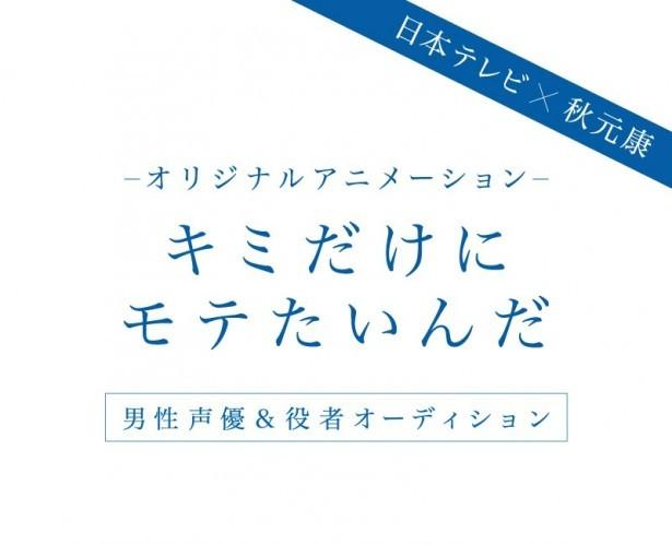 日テレ&秋元康が男性声優を発掘!? 大型アニメプロジェクトがスタート  | テレビ・芸能ニュースならザテレビジョン