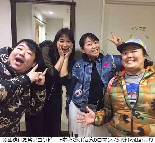 広瀬アリス、やしろ優の夫と大ゲンカ「働け!」 | Narinari.com