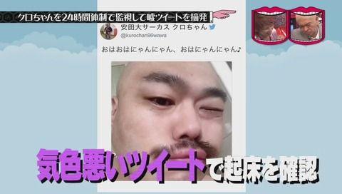 安田大サーカス・クロちゃん、糖尿病の数値改善も裏切りの焼き肉で自覚なし
