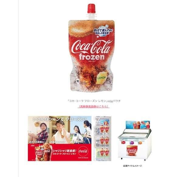 凍らせて飲むコカ・コーラに期待大も「20年前からやってる!」 | STANDBY