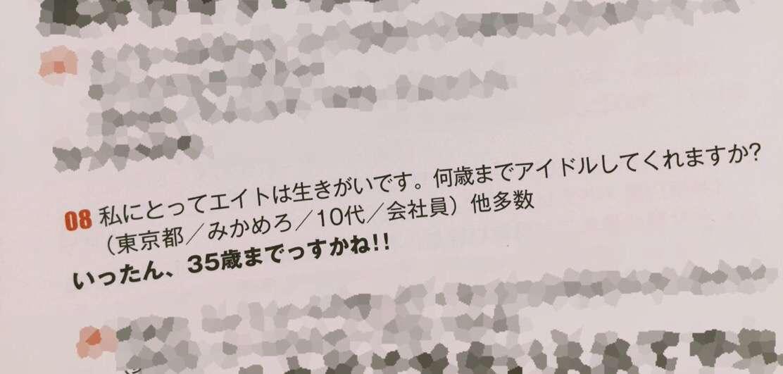 関ジャニ安田章大、入院していた 自宅転倒で背中を打撲 渋谷すばる脱退会見を欠席