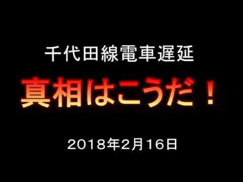 【千代田線電車遅延】真相はこうだ! - YouTube