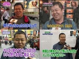 街頭インタビューされたことありますか?