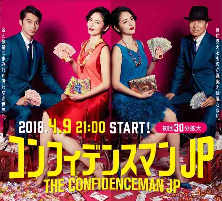 [実況・感想]  コンフィデンスマンJP #01