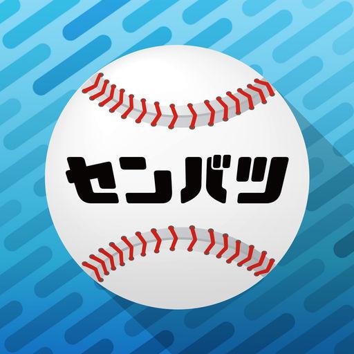 【実況・感想】第90回選抜高校野球大会 準決勝