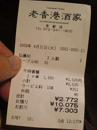 ケバブ店で84万円のチップ! カード決済のミスに大ショックの女性(スイス)