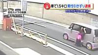 男性を車で1.5キロ引きずり逮捕【映像】 | NNNニュース