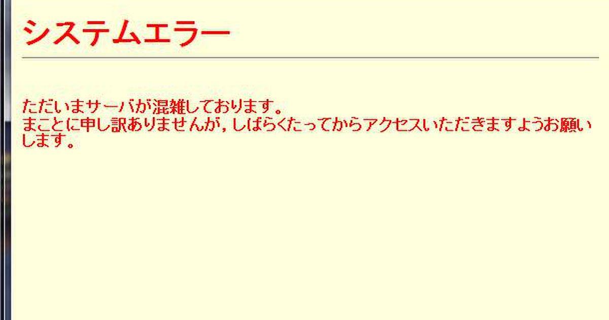 7月9日デマを信じたネトウヨが入管のサーバをサイバー攻撃中。これが #ウヨマゲドン だ。 - Togetter
