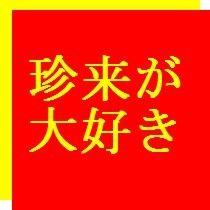 珍来【埼玉・千葉・茨城・東京で愛されているラーメンとチャーハン】 - NAVER まとめ