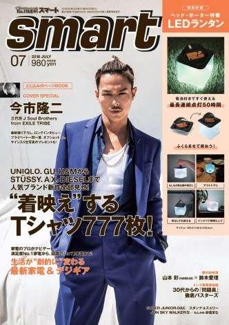 三代目JSB今市隆二、初の男性ファッション誌ソロ表紙 山下健二郎が表紙の増刊号も同時発売