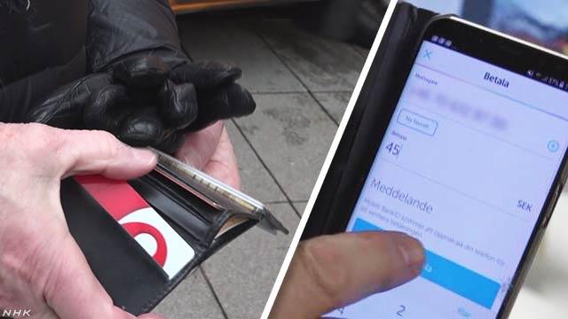 現金が消えた国?スウェーデンで見た財布とスマホ NHK NEWS WEB