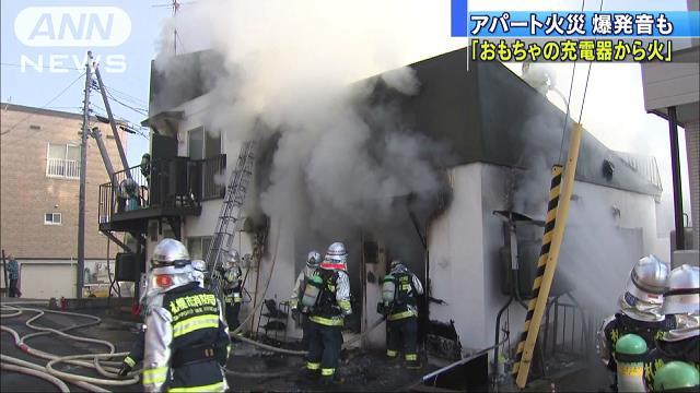 「玩具の充電器から火」 アパート火災で爆発音も