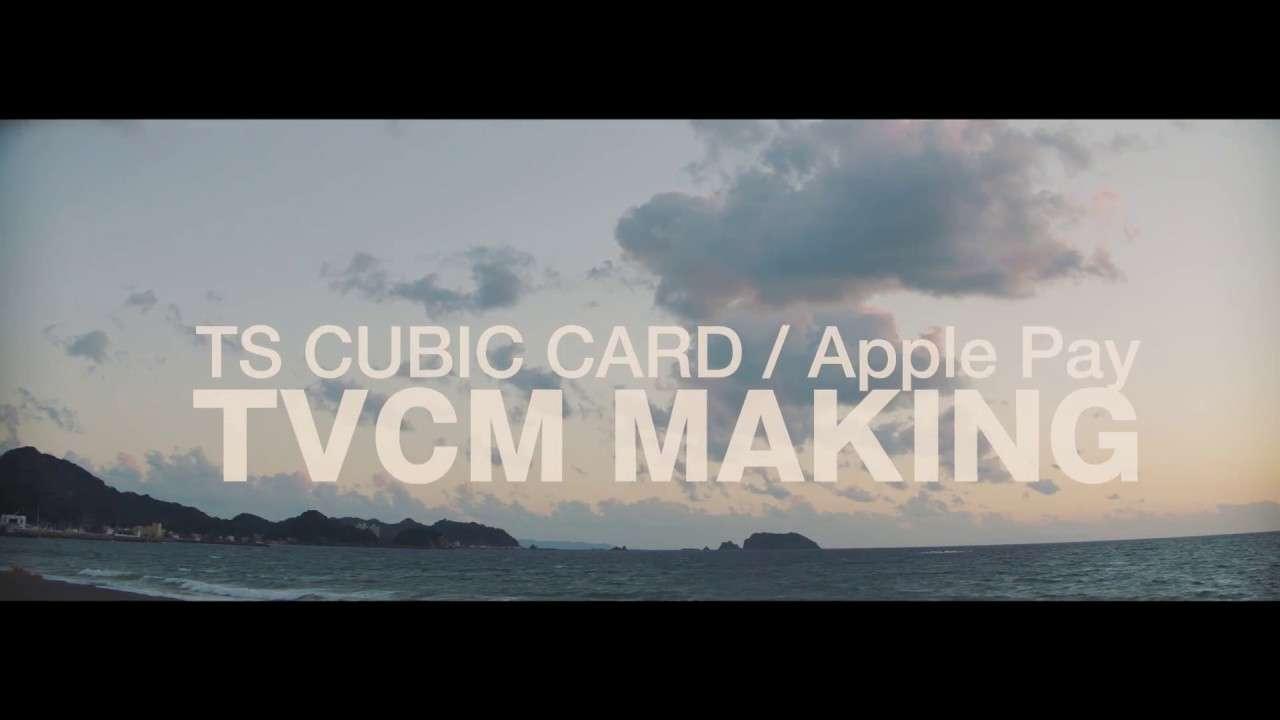 TS CUBIC CARD×Apple Pay 「ロードムービー」篇 メイキングムービー - YouTube