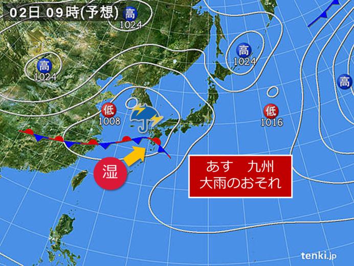 九州 あす(2日)大雨のおそれ(日直予報士 2018年05月01日) - 日本気象協会 tenki.jp
