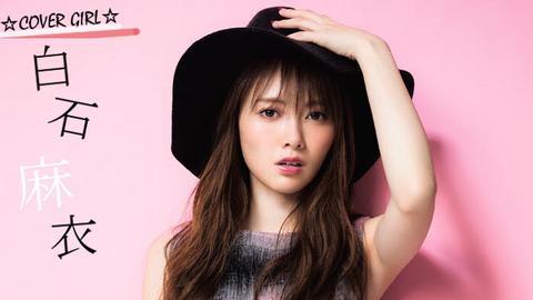 【悲報】白石麻衣が専属モデルを務める雑誌Rayの売上がガチでやばい件:アイドル速報+