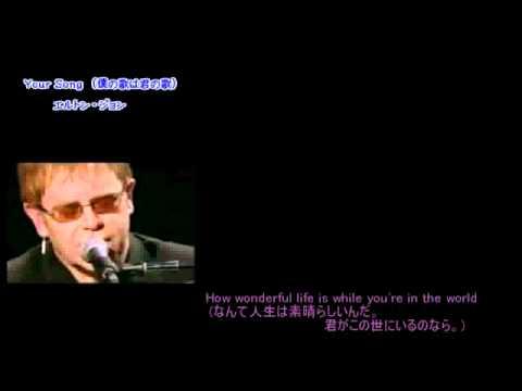 エルトン・ジョン Your・Song (訳詩付き) - YouTube
