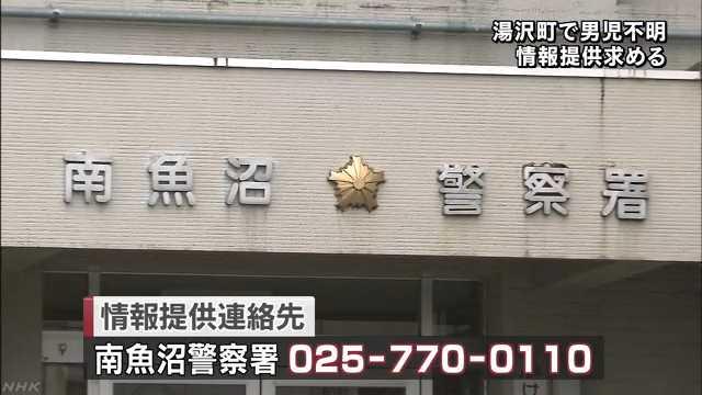 警察が男児の情報提供求める|NHK 新潟県のニュース