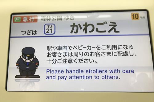 ベビーカー注意喚起に波紋 賛否白熱、文言変更も検討 野田線などで東武鉄道