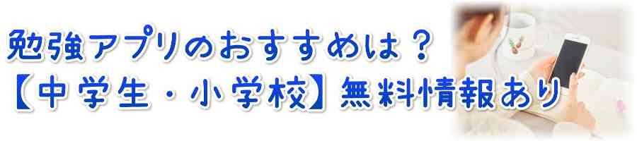 勉強アプリ【中学生・小学校】受験で損したくない人限定!無料情報あり