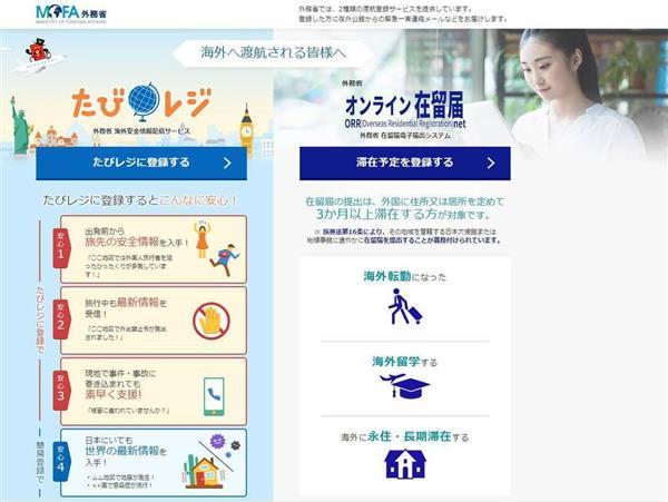 「朝鮮半島有事へ備えを」 河野太郎外相、外務省サイト「たびレジ」への登録を呼びかけ - 産経ニュース