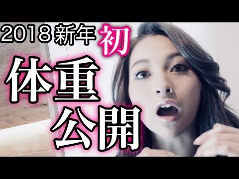 【衝撃】お正月暴飲暴食しすぎて体重公開決定! - YouTube
