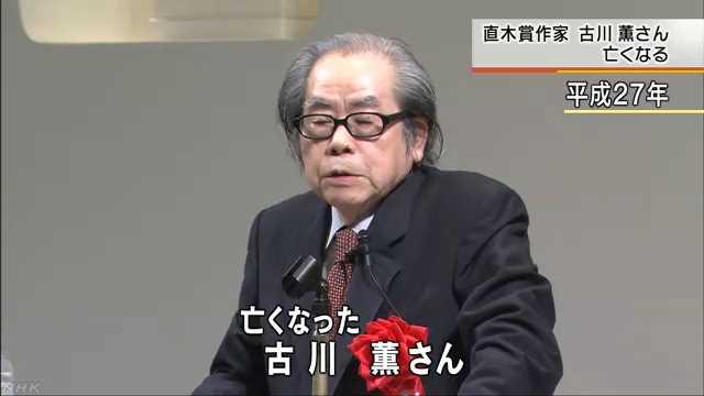 【訃報】直木賞作家 古川薫さん死去