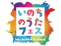 イベント詳細・申込(いのちのうたフェス【観覧募集】)   イベント・インフォメーション   NHK(日本放送協会)
