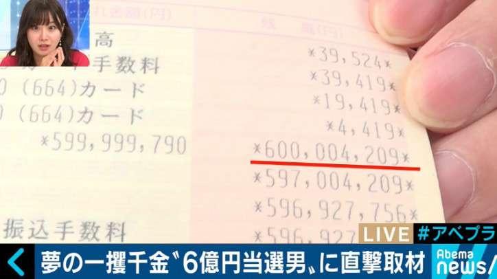 リストラ直後に6億円ゲット!男性に直撃取材