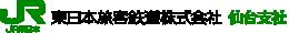 とれいゆつばさ   東日本旅客鉄道株式会社 仙台支社
