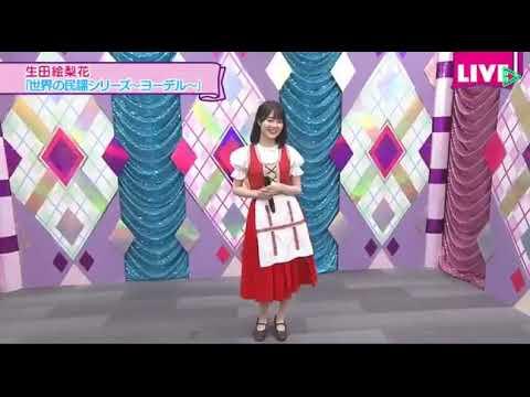 生田絵梨花×ヨーデル【世界の民謡】 - YouTube