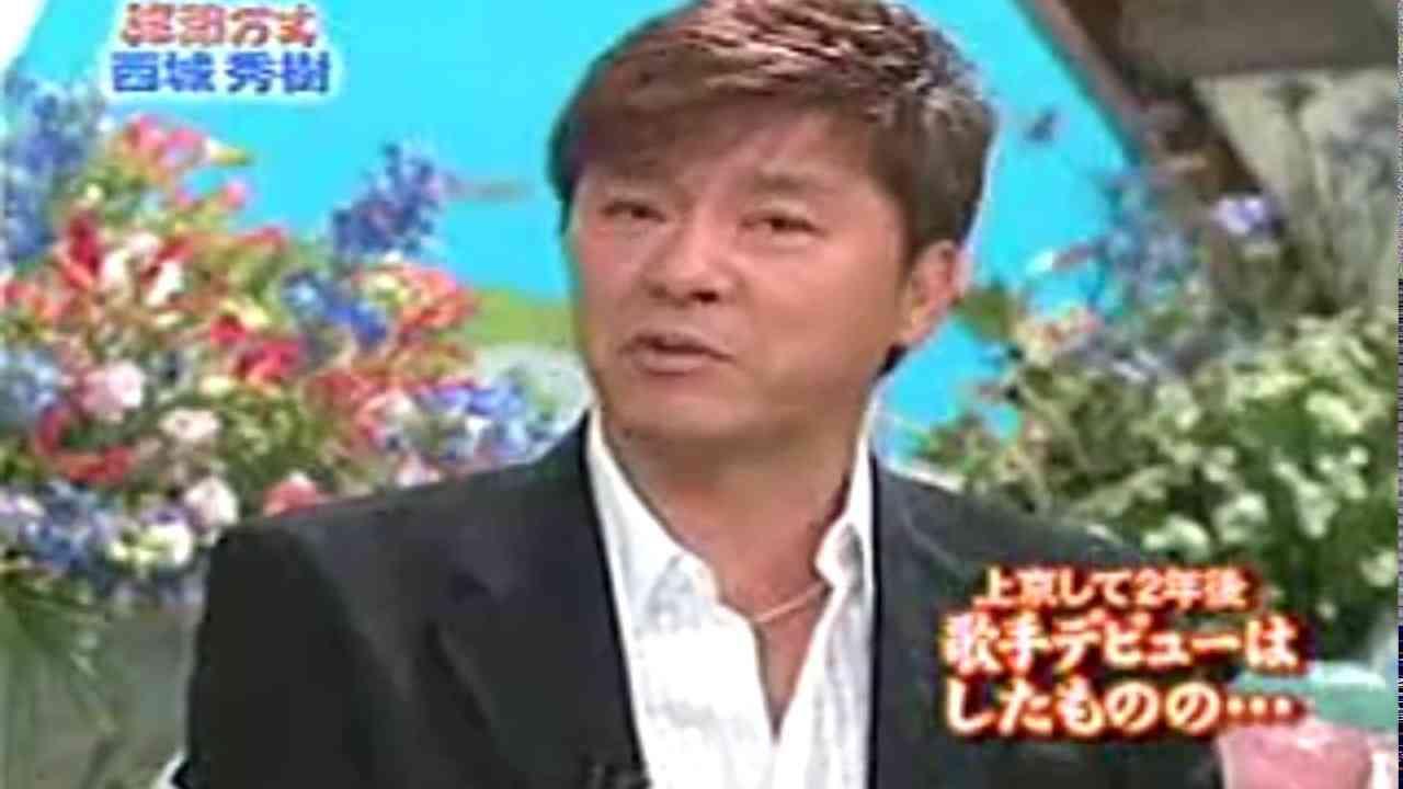 西城秀樹 いつみても波瀾万丈 PART 2 - YouTube