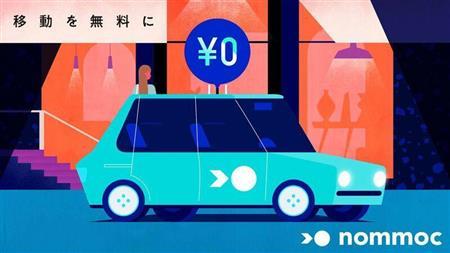 """日本初、運賃無料""""タクシー"""" 「15歳起業」の若手実業家が新会社  (2/2ページ) - SankeiBiz(サンケイビズ)"""