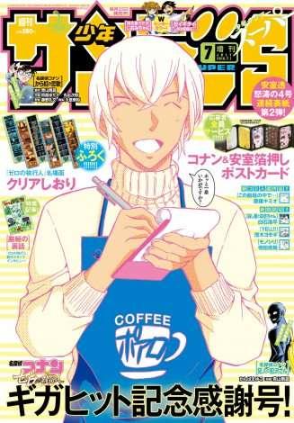 『少年サンデーS』初の重版決定 人気キャラ・安室透効果で6・7月号売り切れ続出   ORICON NEWS
