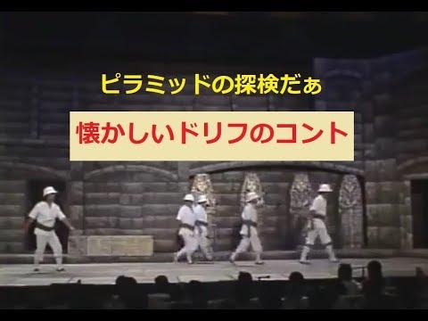 【8時だョ!全員集合】 ドリフのおもしろい、ピラミッド探検コント  志村けんうしろっ - YouTube