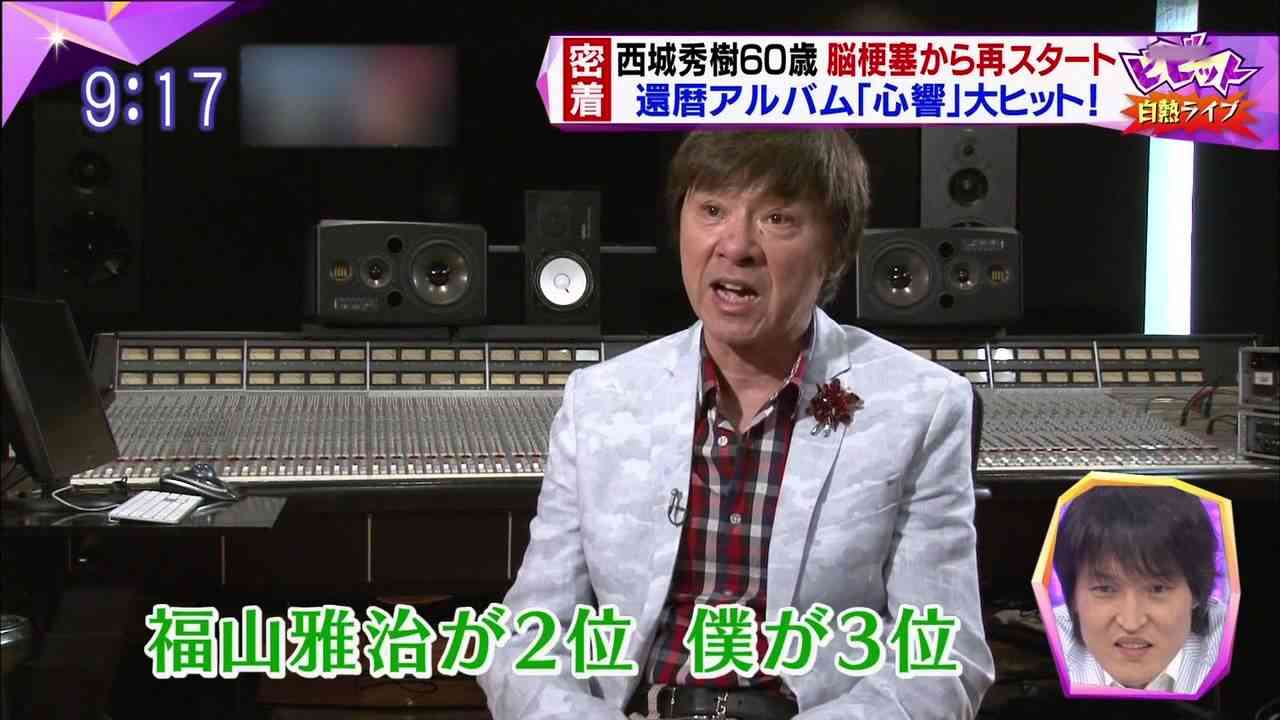 西城秀樹 還暦ライブ舞台裏に密着 (2015年4月) - YouTube