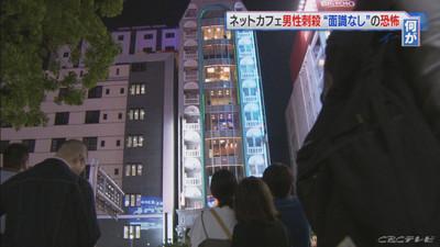 「些細な物音でイライラが限界に達した」 名古屋のネットカフェ刺殺事件(CBCテレビ) - Yahoo!ニュース