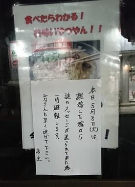 「離婚した嫁から謎のメッセージ。避難します」 居酒屋休業の張り紙に騒然、真相は...?