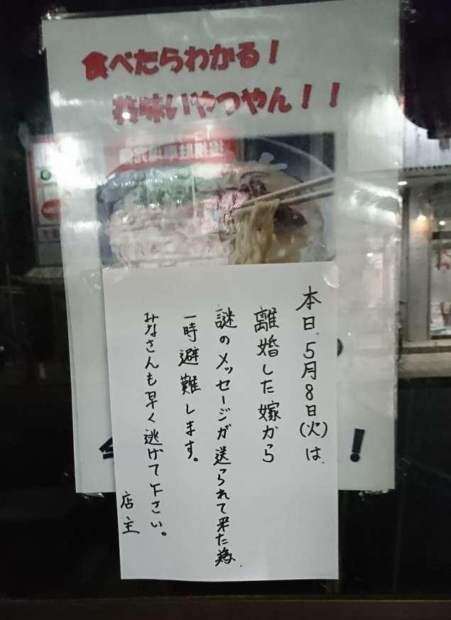 「離婚した嫁から謎のメッセージ。避難します」 居酒屋休業の張り紙に騒然、真相は...? : J-CASTニュース