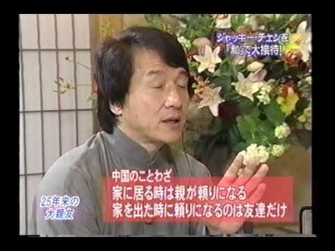 ジャッキー・チェンを「和」で大接待!  西城秀樹登場 - YouTube
