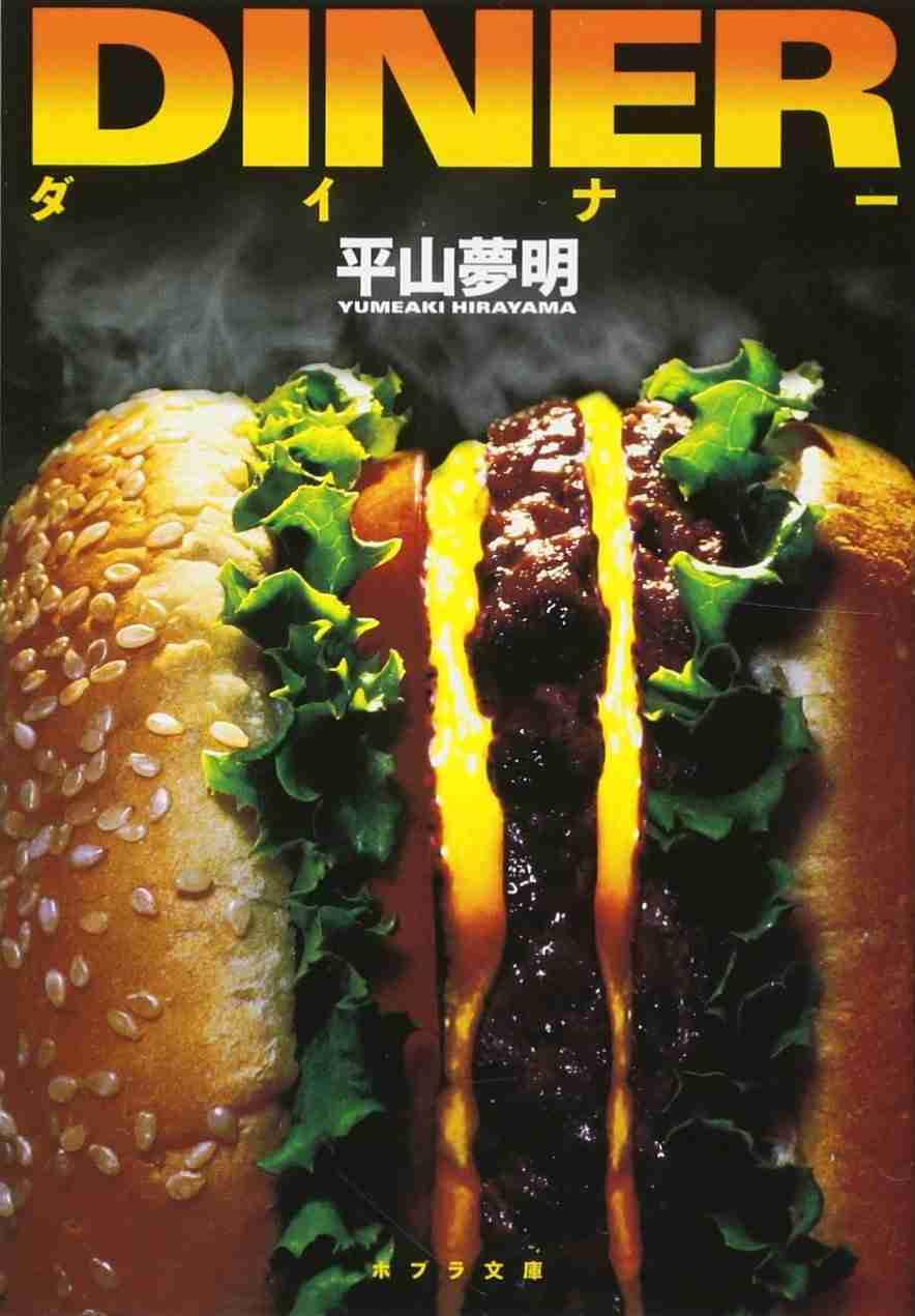 藤原竜也と蜷川実花氏が初タッグ 映画「Diner ダイナー」2019年公開