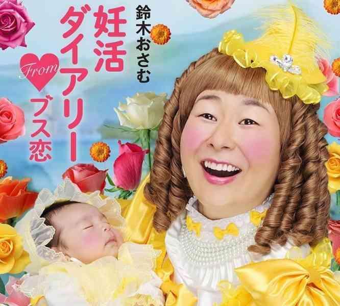 子供とテレビ出演した森三中・大島美幸に嫌悪感…視聴者が許せなかった場面とは?
