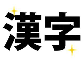 【地味系】漢字だけで話すトピ  其之二