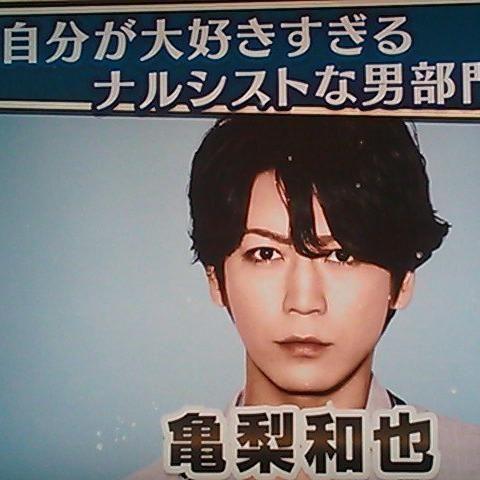 タッキーが「ジャニーズでナルシストな男」第1位にKAT-TUN亀梨和也を選んで少し荒れてる経緯まとめ - NAVER まとめ