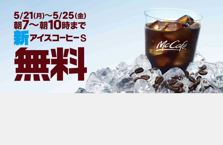 """マックの新アイスコーヒー""""無料""""は本日から 5日間限定で朝の時間帯に実施"""