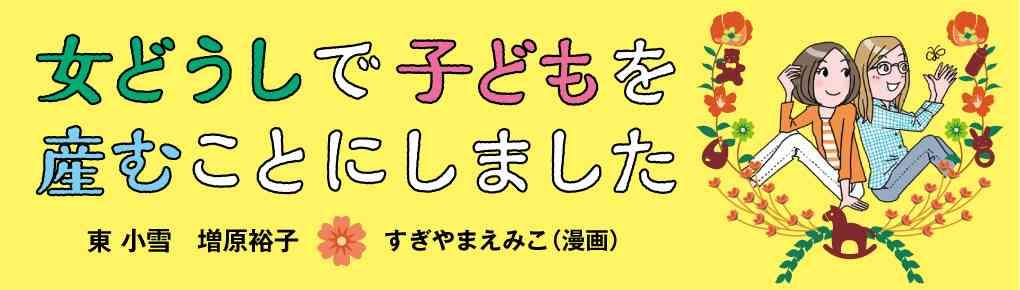 女どうしで子どもを産むことにしました|東小雪+増原裕子|コミックエッセイ劇場