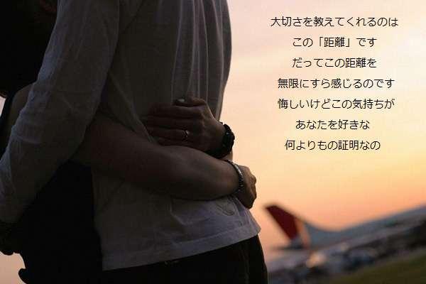 遠恋の思い出教えて下さい