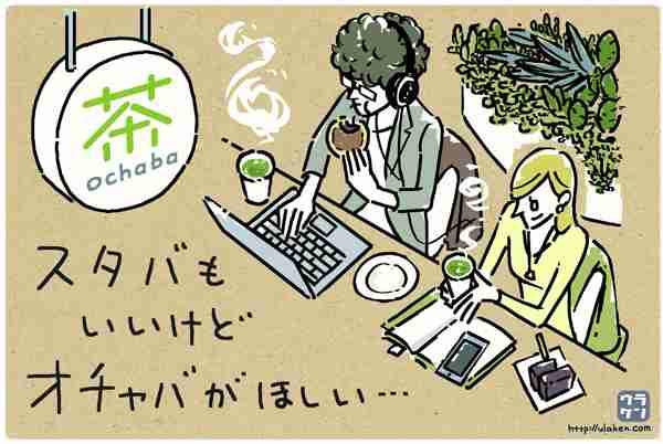 「スタバも良いけど、オチャバが欲しい」日本茶が気軽に飲めるお店を求める声に賛同者続出
