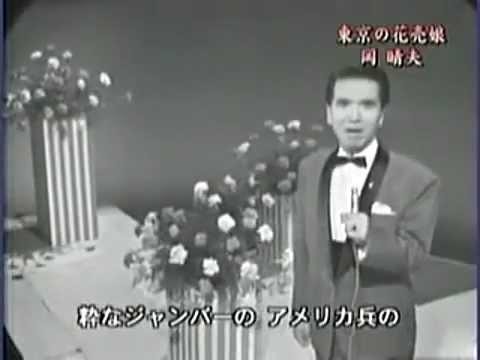 岡 晴夫/東京の花売り娘(本人歌唱) - YouTube