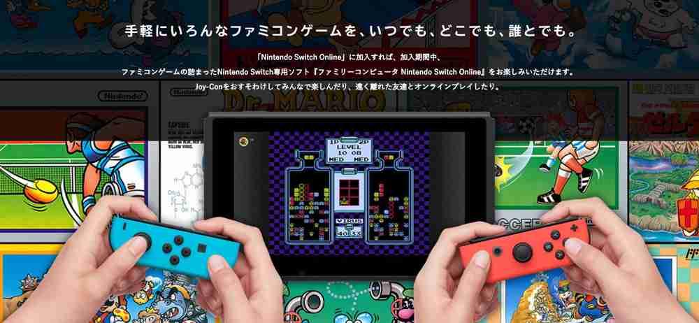任天堂「Switch Online」有料化でファミコンソフトが遊べるように