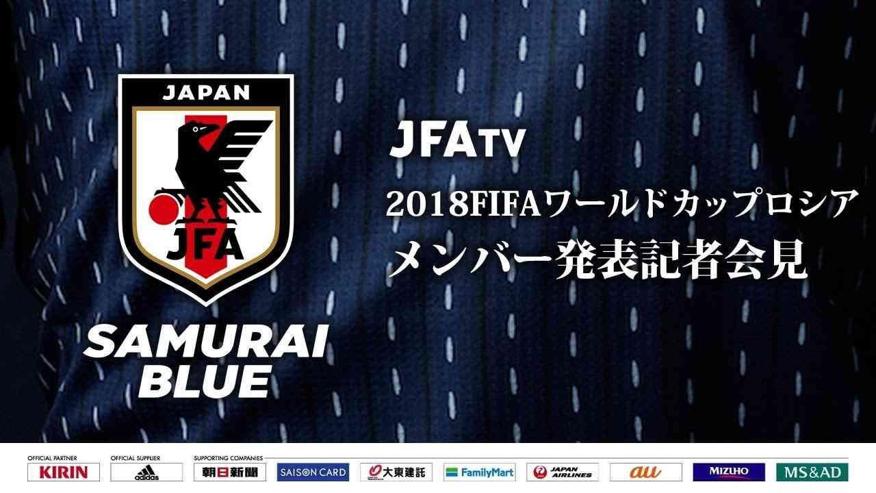 SAMURAI BLUE(日本代表)メンバー 発表記者会見 2018FIFAワールドカップロシア - YouTube